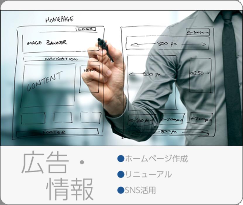 広告・情報:ホームページ作成、リニューアル、SNS活用